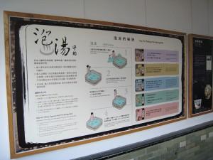北投文物館の展示