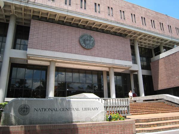 国家図書館