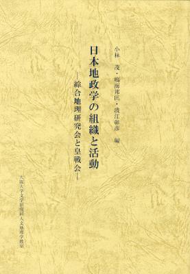日本地政学の組織と活動―綜合地理研究会と皇戦会―