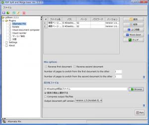 PDF Sprit And Merge スクリーンショット