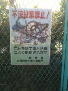 茨木土木事務所が管理