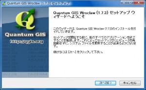 QGISセットアップ