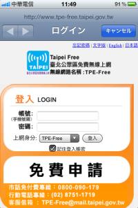 ログイン画面(iPhone)