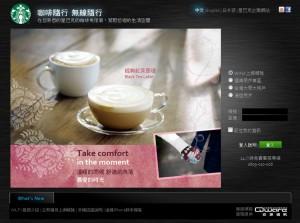 WIFLY Starbucksログイン画面