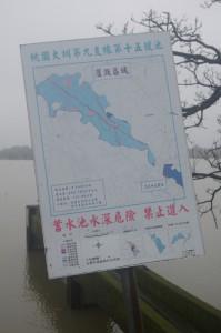 桃園大圳第九支線第十五号池