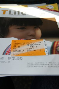 高鉄の切符