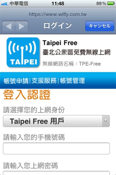 新Taipei Freeログイン画面