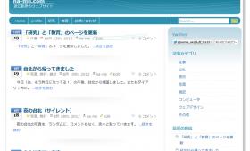 na-mii.comの初代デザイン。