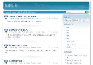 na-mii.comの初代デザインのスクリーンショット
