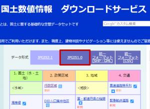 JPGIS1.0を選択する。