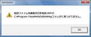 地図ファイルが見つかりません。