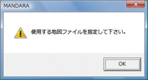 使用する地図ファイルを指定して下さい。