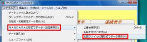 地図ファイル付属形式でデータ保存