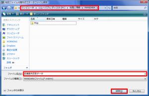 MANDARAデータファイルを保存