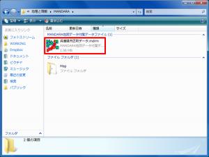 MDRMファイルが保存された。