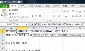 [甲南GIS12]iタウンページの検索結果からジオコーディングで使用する住所リストを作成