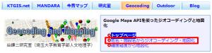 地名・施設名からジオコーディング・地図化