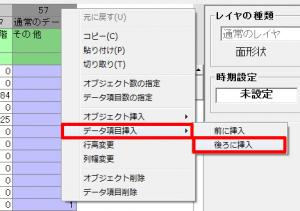 データ項目挿入