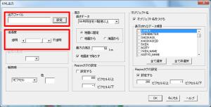 KML出力の設定画面