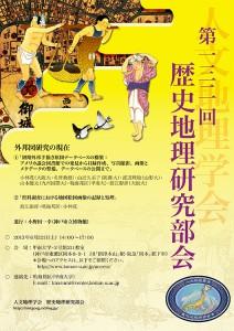 第132回歴史地理研究部会のポスター