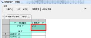 初期属性データ編集