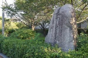田中橋の石碑。