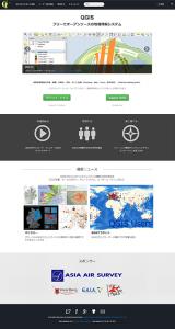 QGISサイトのトップページ。