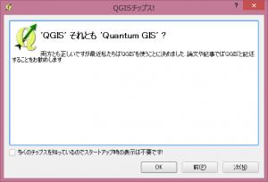 QGISチップス。おお、「QGIS」のほうが正式になったのか!