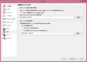空間参照システム(CRS)の設定画面。