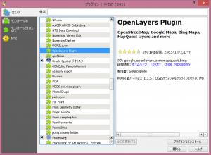 OpenLayers Pluginをインストール。