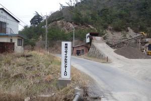 島後リサイクルセンターへの入口