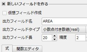 [NA-GIS104]フィールド計算機を使う